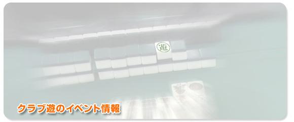 麻雀するなら、大阪、四ツ橋の麻雀クラブ遊へ
