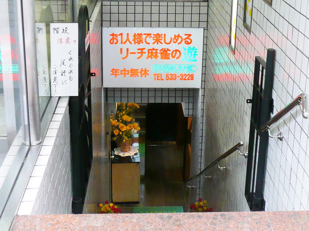 麻雀するなら、大阪 難波・心斎橋・四ツ橋の麻雀クラブ遊へ
