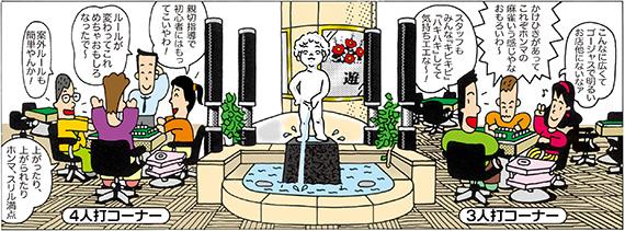 麻雀するなら、大阪 難波・心斎橋・西区・四ツ橋の麻雀クラブ遊へ
