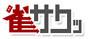 全国の雀荘を検索。雀サクッ。麻雀するなら、大阪 難波・心斎橋・四ツ橋の麻雀クラブ遊へ