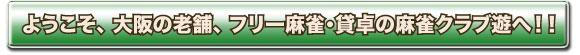 ようこそ、大阪 難波・心斎橋・四ツ橋からすぐ、フリー麻雀・貸卓の麻雀クラブ遊へ!!
