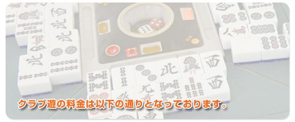 クラブ遊の料金は以下の通りとなっております。麻雀するなら、大阪 難波・心斎橋・四ツ橋の麻雀クラブ遊へ