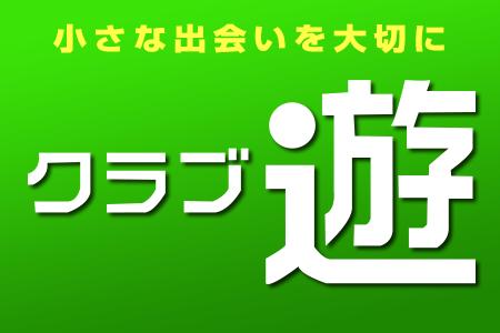 ようこそ、大阪 難波・心斎橋・西区・四ツ橋からすぐ、フリー麻雀・貸卓の麻雀クラブ遊へ!!